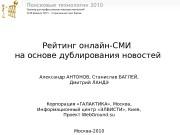 Рейтинг онлайн-СМИ на основе дублирования новостей Александр АНТОНОВ,
