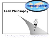 П. Сенге «Пятая дисциплина. Искусство и практика обучающейся