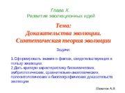 Глава Х.  Развитие эволюционных идей Пименов А.