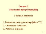 1 Лекция 3  Текстовые процессоры(ТП). Учебные вопросы