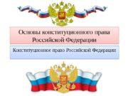 Основы конституционного права Российской Федерации Конституционное право Российской