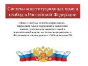 Система конституционных прав и свобод в Российской Федерации