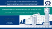 Современное состояние и перспективы развития ГСВЧ Донченко С.