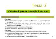 1 Тема 3 C вітовий ринок товарів і