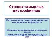 Строма-тамырлық дистрофиялар Патологиялық анатомия және сот медицинасы кафедрасы