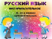 ЗУВК № 19 Мандзий Н. Ф. Н, нн