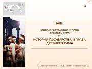 4 Тема: ИСТОРИЯ ГОСУДАРСТВА И ПРАВА ДРЕВНЕГО МИРА