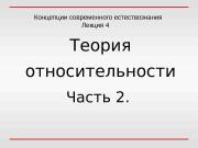 Теория относительности Часть 2.  Концепции  современного