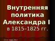 Внутренняя политика Александра II   в в
