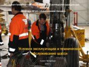 Условия эксплуатации и техническое обслуживание шасси Санкт-Петербург 2017
