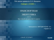 САЭЭСГМА имени адмирала С. О. Макарова  ТРАНСПОРТНАЯ