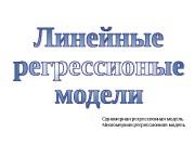 Одномерная регрессионная модель Многомерная регрессионная модель  По