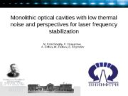 Monolithic optical cavities with low thermal noise and