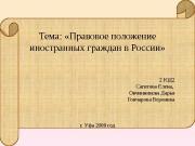 Тема:  «Правовое положение иностранных граждан в России»
