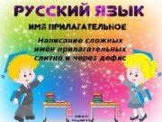 ЗУВК № 19 Мандзий Н. Ф. Написание сложных
