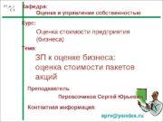 Преподаватель Перевозчиков Сергей Юрьевич. Кафедра: Оценка и управление