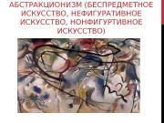 Презентация 07 абстракционизм ppv