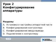 Урок 2 Конфигурирование аппаратуры Разделы A. Установка и
