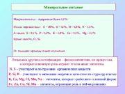 Минеральное питание Макроэлементы: — содержание более 0, 1%.