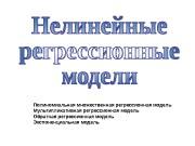 Полиномиальная множественная регрессионная модель Мультипликативная регрессионная модель Обратная