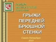 ГРЫЖИ  ПЕРЕДНЕЙ  БРЮШНОЙ  СТЕНКИКАФЕДРА ФАКУЛЬТЕТСКОЙ