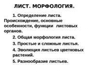 ЛИСТ. МОРФОЛОГИЯ. 1. Определение листа.  Происхождение, основные