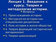 Лекция 1. Введение к курсу. Теория и методология