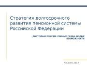 Стратегия долгосрочного развития пенсионной системы Российской Федерации РОССИЯ