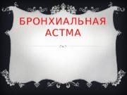 Б Р О Н Х И А Л