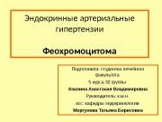 Презентация 08 Феохромоцитома Коклина А.В.
