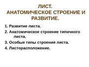 ЛИСТ.  АНАТОМИЧЕСКОЕ СТРОЕНИЕ И РАЗВИТИЕ. 1. Развитие
