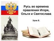 01. 04. 16 Русь во времена правления Игоря,