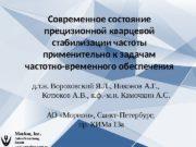 д. т. н. Вороховский Я. Л. , Никонов