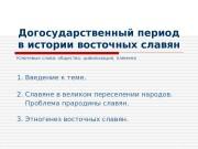 Догосударственный период в истории восточных славян Ключевые слова: