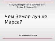 М. А. Волошина НГУ 2009 Концепции  современного