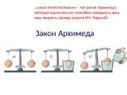 Закон Архимеда… наука естествознания – тот рычаг Архимеда,