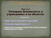 Севастопольское государственное образовательное бюджетное учреждение профессионального образования