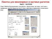 Пакет Mathcad предназначен для работы с формулами, числами,