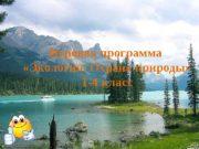 Fokina. Lida. 75@mail. ru Игровая программа  «Экология.
