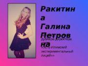 Ракитин а Галина Петров на Кандидат на пост