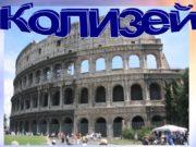 Колизей Реконструкция внутреннего вида Возможно, так выглядел Колизей