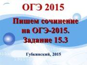 ОГЭ 2015 Пишем сочинение на ОГЭ-2015. Задание 15.3