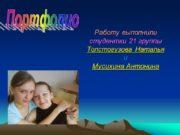Работу выполнили студентки 21 группы Толстогузова Наталья и