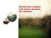 Кислотные осадки: под каким дождем мы мокнем Кислотные