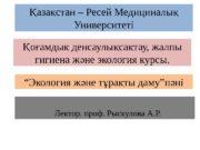Лектор. проф. Рыскулова А. Р. о амды денсаулы