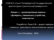 СПбГАСУ «Санкт-Петербургский Государственный архитектурно-строительный университет» Лекция 1 –