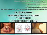 Гродненский государственный медицинский университет Республика Беларусь Кафедра акушерства