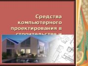 Средства  компьютерного проектирования в строительстве и дизайне