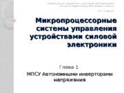 Микропроцессорные системы управления устройствами силовой электроники Глава 1