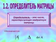 Обозначается: Определитель – это число,  характеризующее квадратную